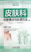 皮膚科診斷要點與處理方法分冊/各科常見疾