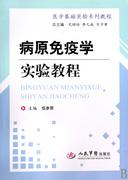 病原免疫學實驗教程(醫學基礎實驗系列教程