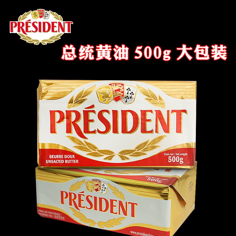 总统动物黄油块500g 家用煎牛排自制面包曲奇饼干蛋糕烘焙原材料