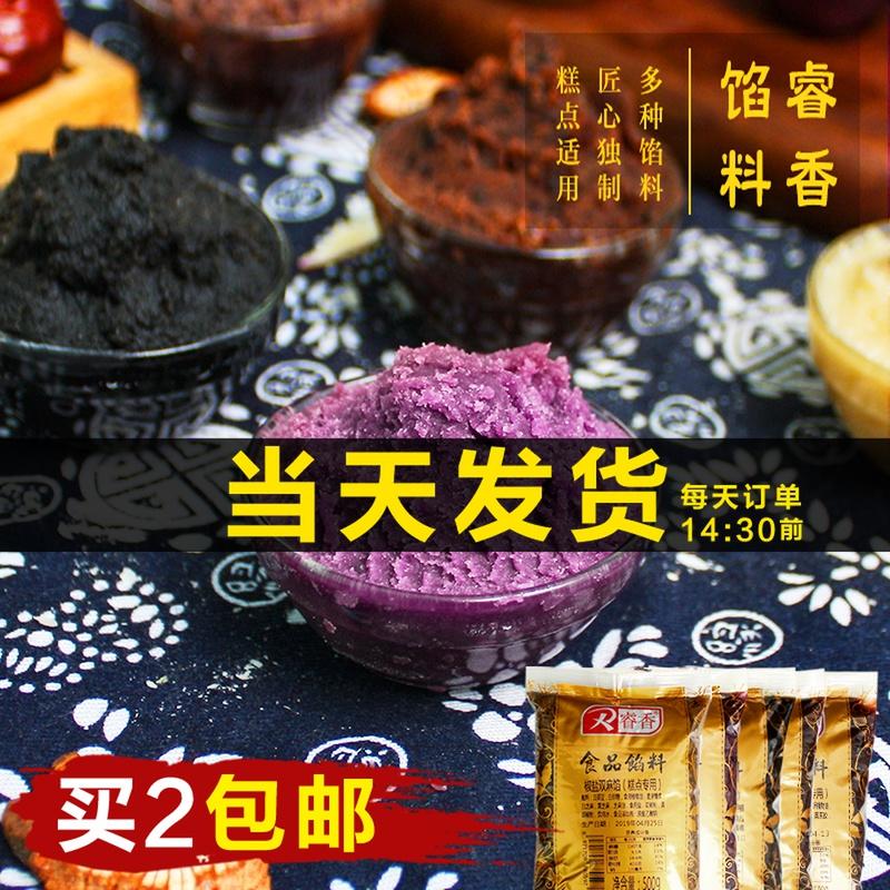睿香中式糕点馅料500g红豆沙山楂馅牛舌饼冰皮月饼蛋黄酥自制材料