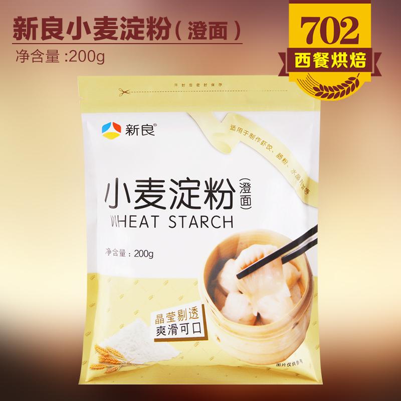 新良小麦淀粉200g 澄面澄粉水晶虾饺烧麦冰皮月饼肠粉用烘焙原料