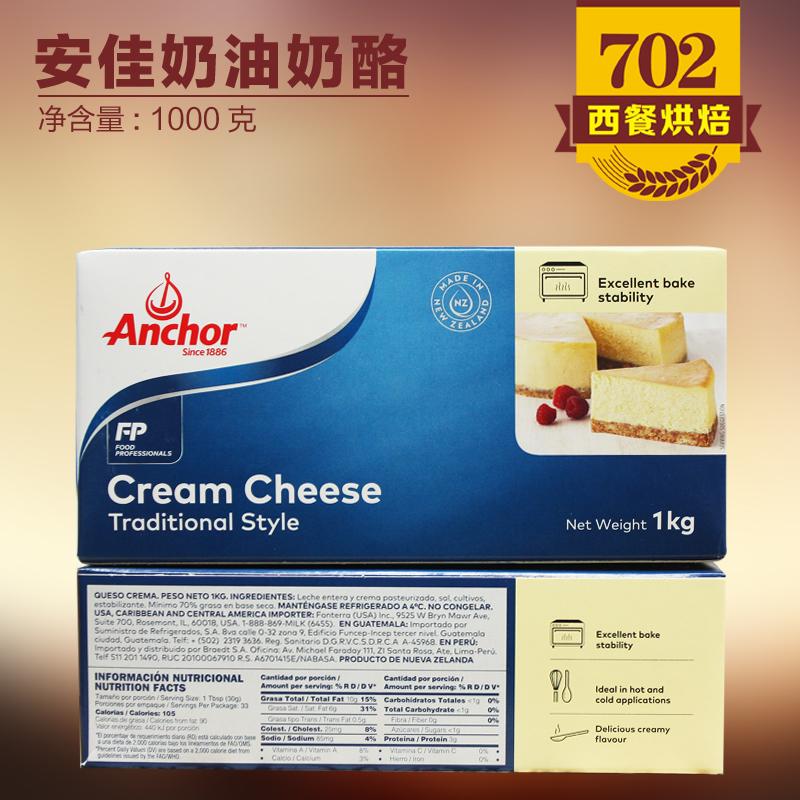 安佳奶油奶酪1kg新西兰进口芝士乳酪蛋糕面包饼干烘焙原料大块装
