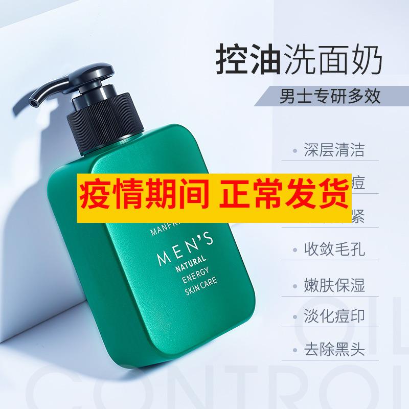 麦芙迪男用洗面奶墨藻控油补水洗脸去油控油男深层清洁毛孔洁面乳