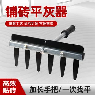 贴瓷砖神器工具找平器铺贴地砖瓷砖辅助平灰器耙子刮灰器调平定位