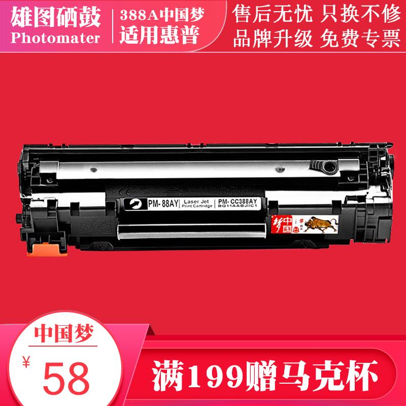 雄图中国梦适用惠普CC388A硒鼓m1213nf HP1008 P1007 M1136 打印