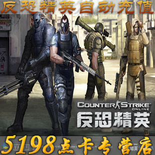 Century Tiancheng Dian CSOL Point Card Counter-Strike 110 Yuan 1100 points Direct Charge Seconds Automatic Recharge