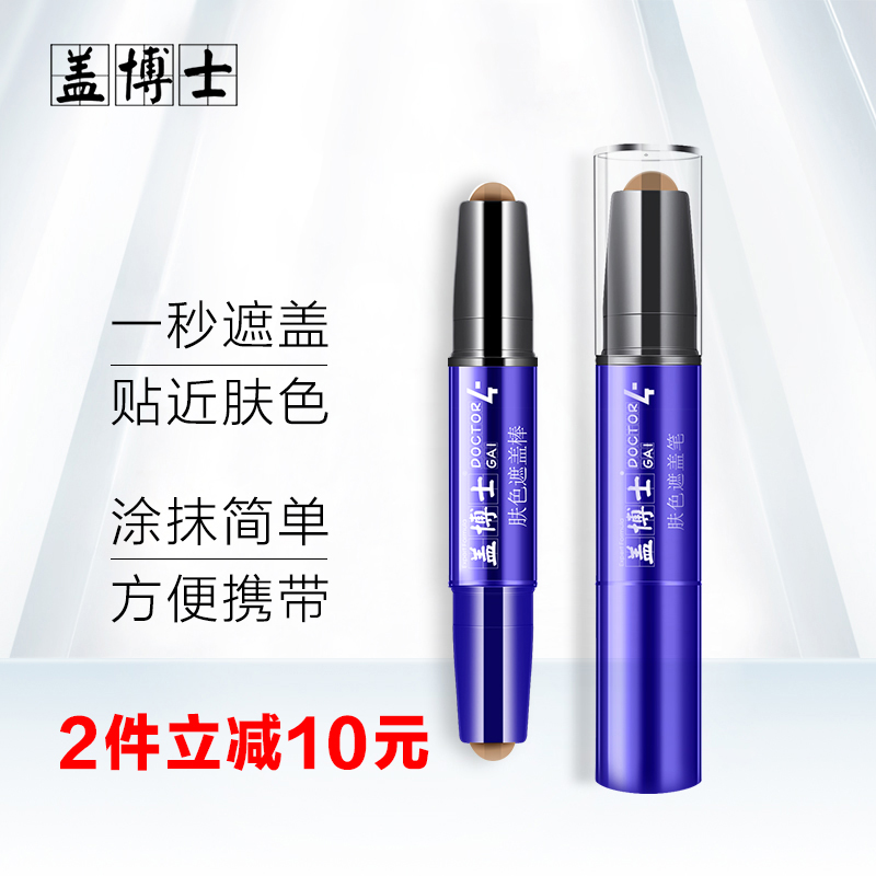 Dr. cover crazy cover the stick blaze concealing pen emergency cover skin color cover cream pen immediately coloring.