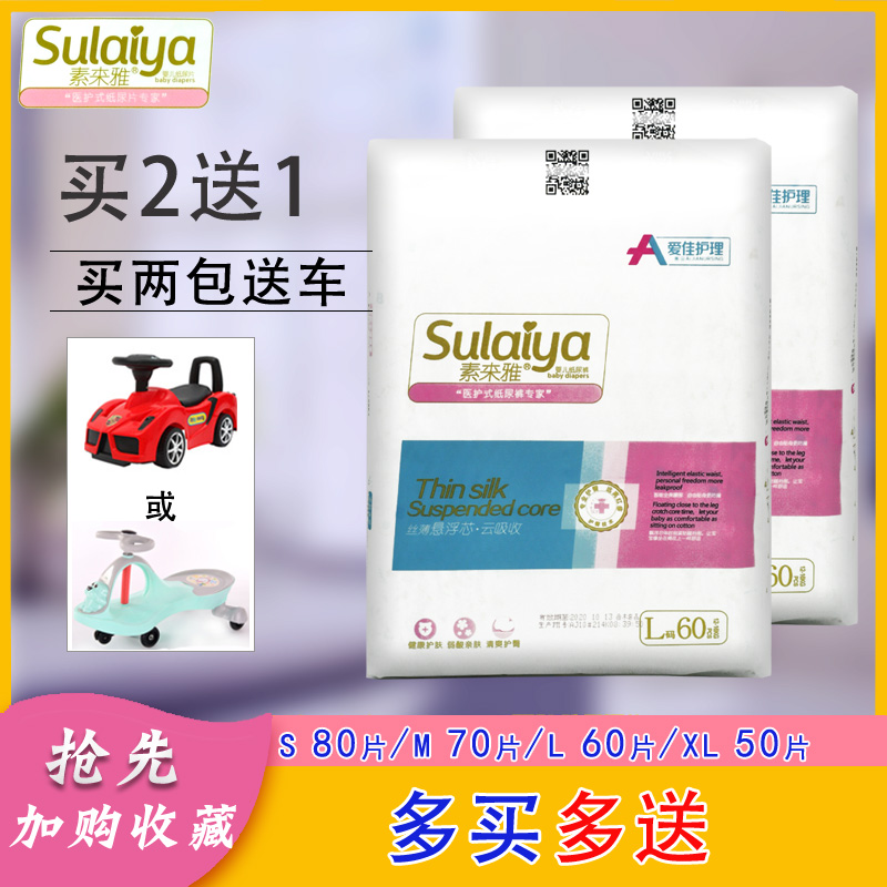 Sulaiya diapers s / M / L / XL baby ultra thin suspension core dry Breathable diaper orhqrikbsg