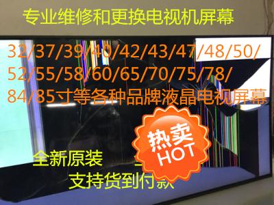 曲面屏幕43维修电视lcd寸55寸电视机液晶75寸65寸家电配件