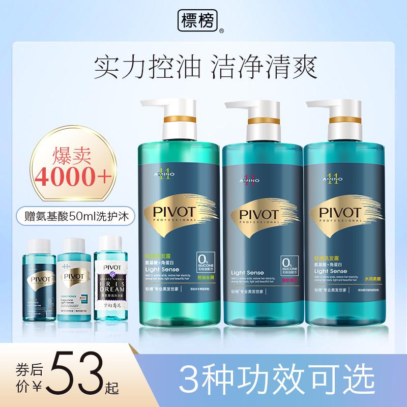 PIVOT标榜无硅油强力去油氨基酸洗发水滋养补水控油蓬松改善毛燥