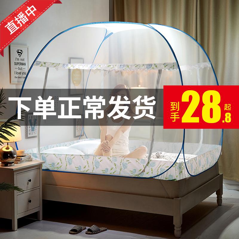 蒙古包蚊帐免安装可折叠1.8m床1.5m宿舍家用儿童防摔学生1.2防蚊