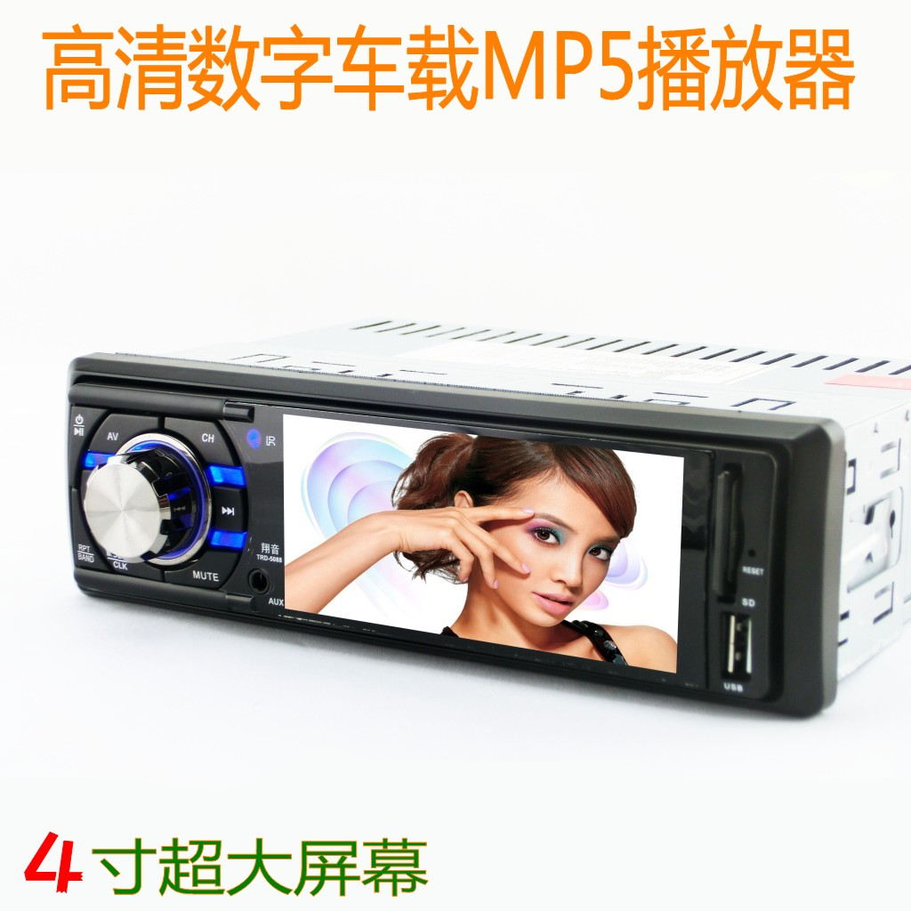 Подлинное радио автомобилей MP5 4 HD MP5 машина карты USB диск Автомагнитола заменить автомобиль CD DVD