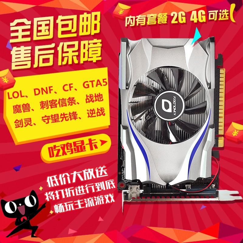 暢銷萬件吃雞游戲顯卡gtx650真1G滅gts450gtx650ti7750電腦獨立4g