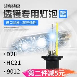 氙气灯泡hid汽车双光远近海5透镜专用D2HC219012疝气拇指高亮快起图片