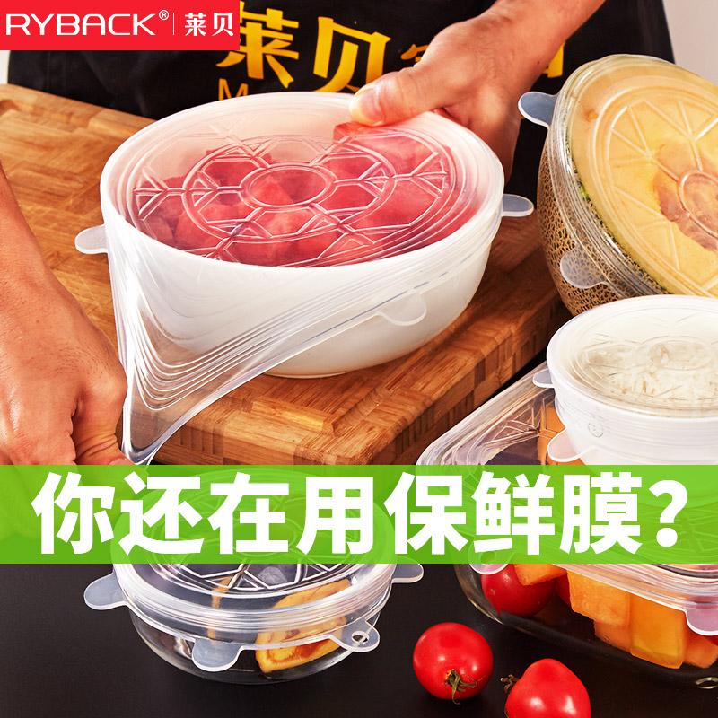保鮮蓋硅膠萬能膜密封專用碗蓋食品級冰箱家用微波爐加熱乳膠蓋子