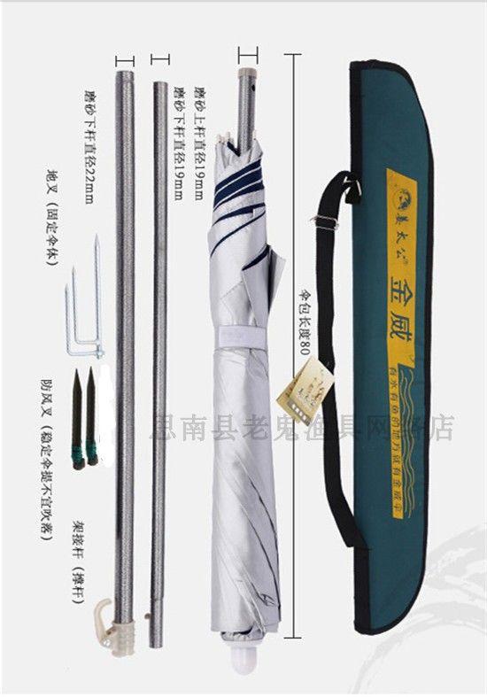 买三送一金威姜太公弧2.2 /1.8米内遮阳伞
