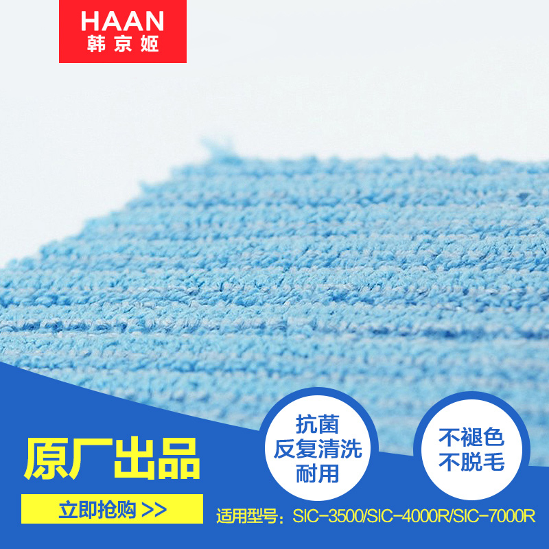 Царство хань пекин наложница пар швабра чистый оборудован модель три волокно оригинал чистый ткань вытирать оригинал издатель
