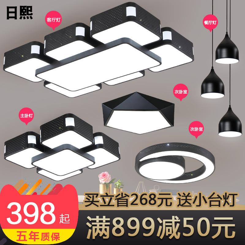 现代简约led吸顶灯套装客厅灯卧室两三室二厅成套灯具套餐组合