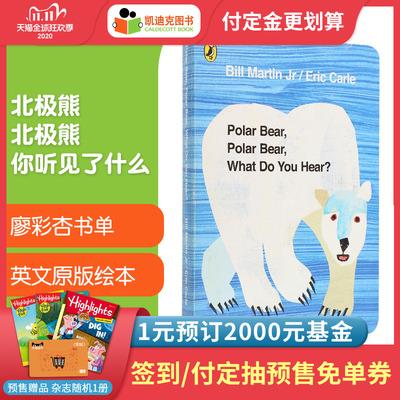 凯迪克图书 英文原版绘本 Polar Bear,Polar Bear, What do you hear? 北极熊 北极熊 你听见了什么 廖彩杏书单 纸板书