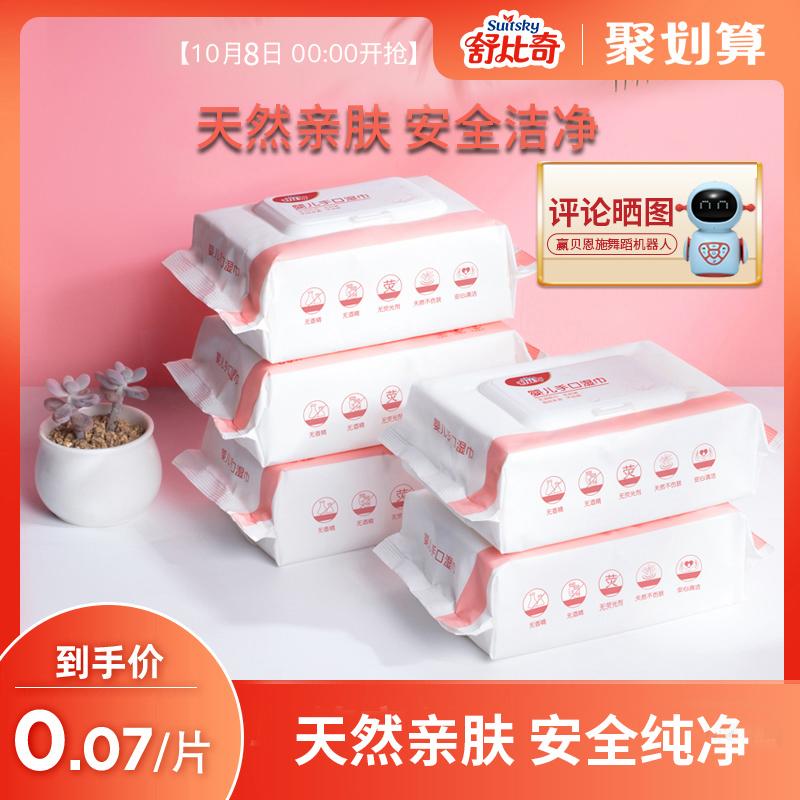 舒比奇手口专用新生儿带盖80湿巾纸(非品牌)