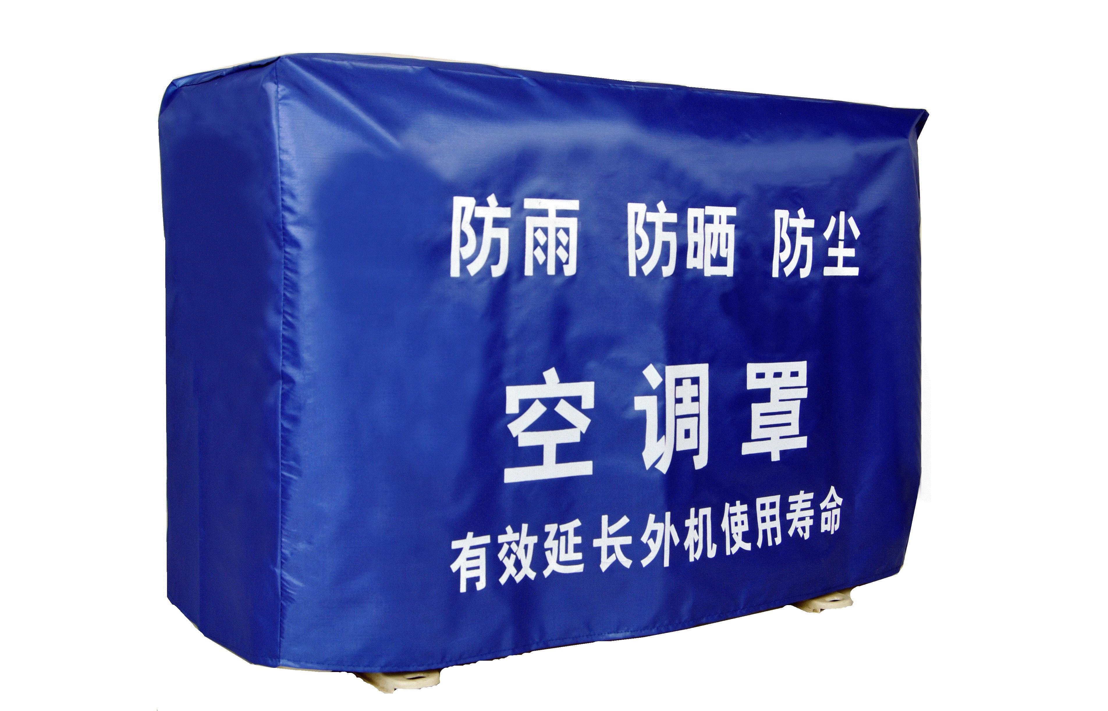 奥克斯通用格力防雨防晒防尘空调罩外机海尔空调外罩加厚保护美的