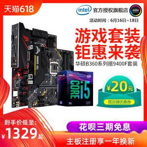 领20元券购买英特尔酷睿i5 9400f盒装华硕u主板