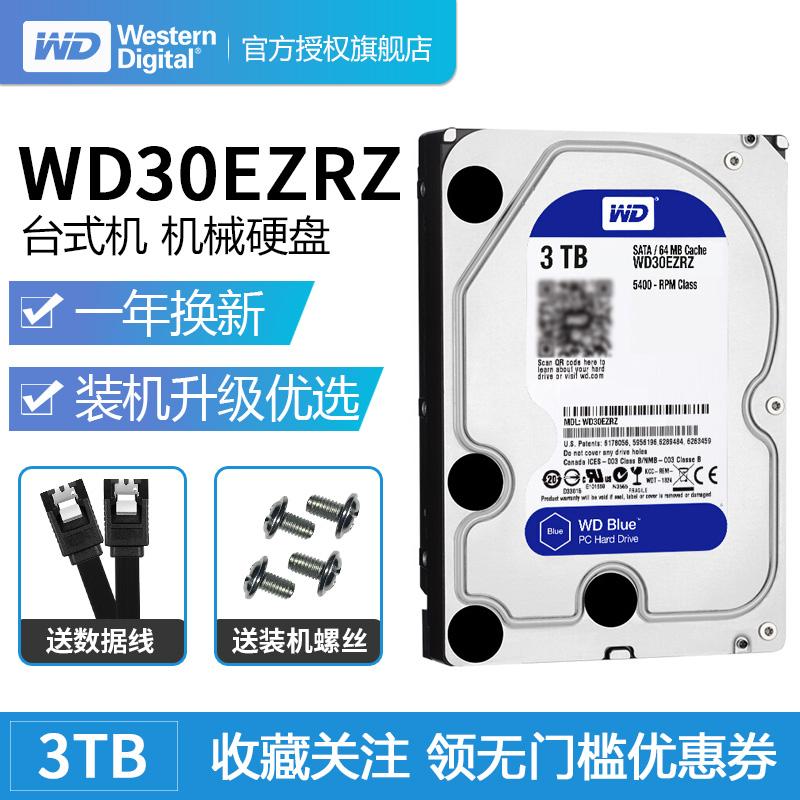 WD/西部数据 WD30EZRZ 台式机电脑3TB机械硬盘 西数蓝盘 监控紫盘