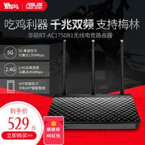 支持梅林吃鸡神器wifi双频无线路由器千兆AC1750B1RT华硕