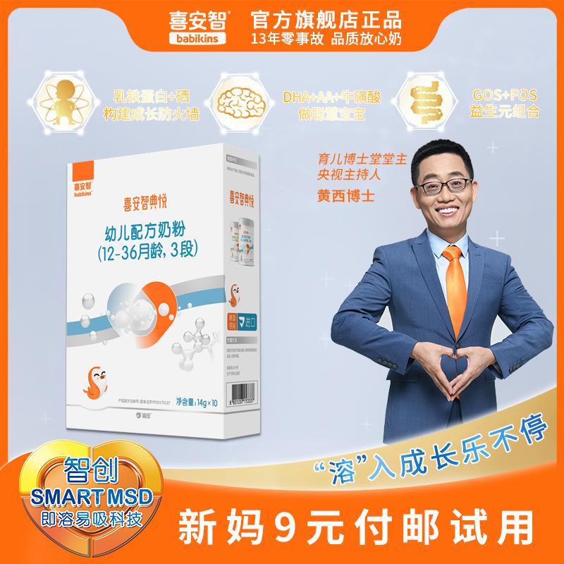 喜安智典悦3段乳铁蛋白DHA婴幼儿牛奶粉含益生元胆碱1-3岁140g