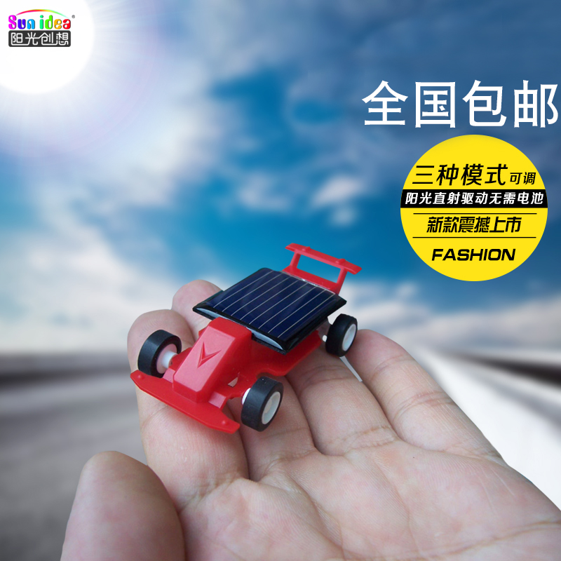 School special science and education model 10-year-old 9-year-old 7-year-old 6-year-old handheld Mini DIY toy car solar F1 car