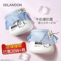 伊诗兰顿牛奶爆奶霜补水保湿滋润面霜乳液护肤脸油女学生专用少女