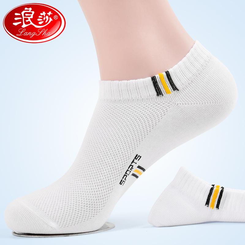 浪莎袜子男士短袜夏季薄款白色隐形袜运动男袜防臭透气潮夏天船袜