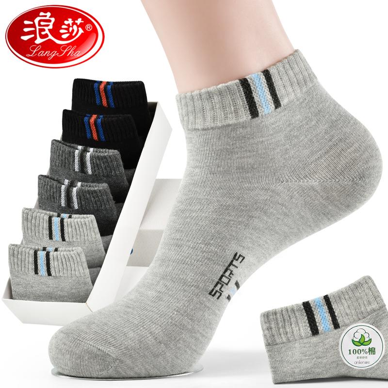 浪莎袜子男士短袜防臭冬季全棉袜中筒不臭脚运动厚秋冬款纯棉男袜