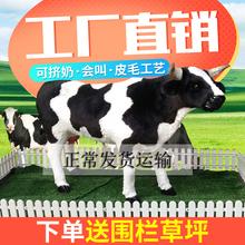 仿真奶牛模型门市牧场奶粉店展示装饰品挤奶会叫园林动物玩偶摆件