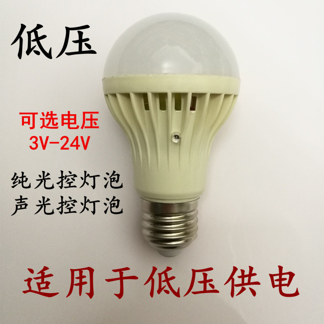 低壓12V純光控LED燈泡3.7V聲光控5V雷達紅外人體感應24V太陽能燈