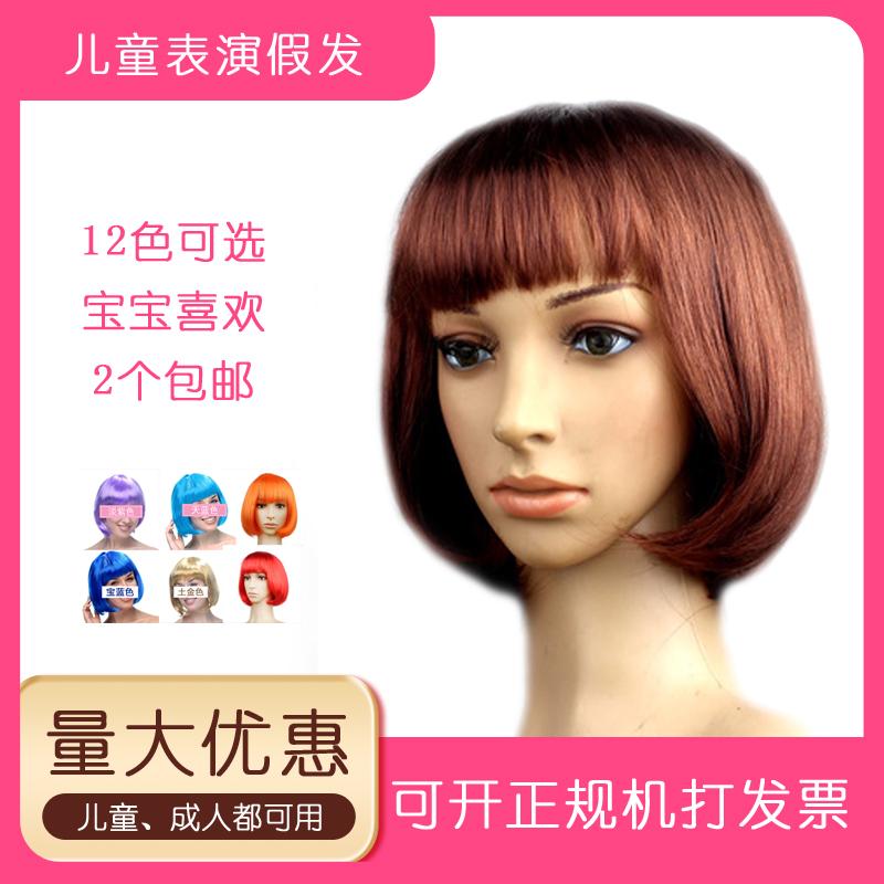Girls toy headgear baby wig graduation performance props childrens wig childrens short straight hair girls wig