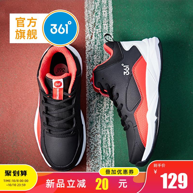 限时2件3折361儿童2019秋季男童篮球鞋童鞋