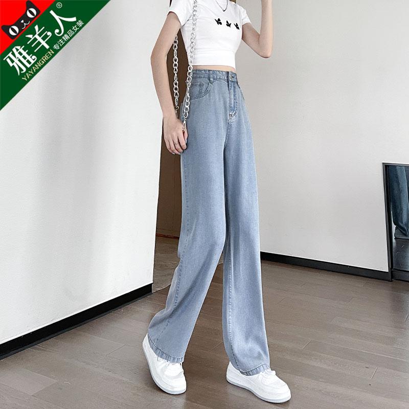 冰丝阔腿牛仔裤女裤子夏天薄款高腰垂感宽松直筒拖地夏季天丝长裤