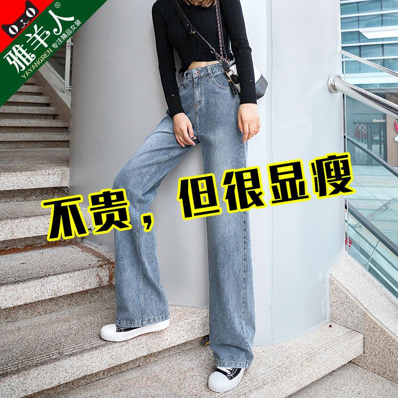 高腰垂感牛仔阔腿裤女裤宽松2019新款秋冬季直筒显瘦加绒黑色长裤