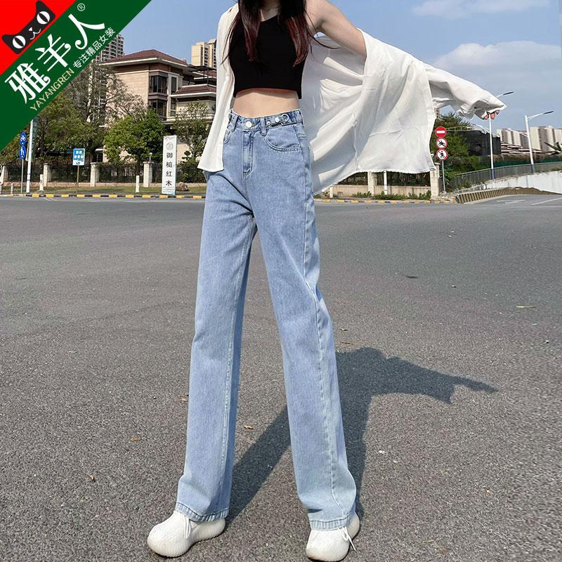 高腰阔腿牛仔裤女裤夏季薄款直筒宽松显瘦夏天2021年新款垂感长裤