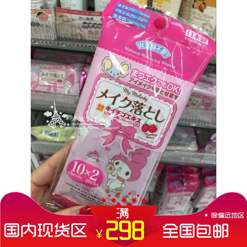 日本大创kitty精华保湿洁面洗颜卸妆2合1卸妆湿巾 便携 10枚x2