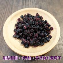 晚桔丨自有农场鲜果烘干无添加剂 酸甜蓝莓果干果脯零食 2瓶包邮