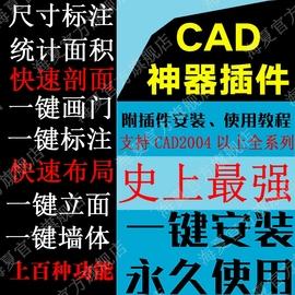 cad源泉插件工具箱cad绘图神器大全自动标注批量打印插件室内设计