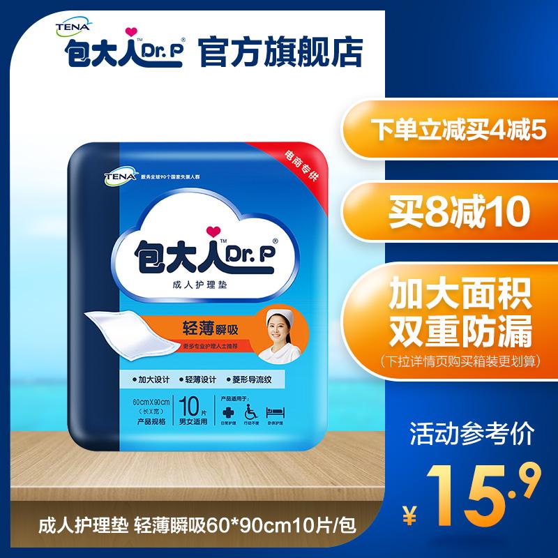 包大人成人护理垫60x90看护垫10片 一次性床垫孕产妇老年人隔尿垫