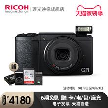 【官方旗舰店】Ricoh/理光 GR II 数码相机GR2 高清便携相机GRII