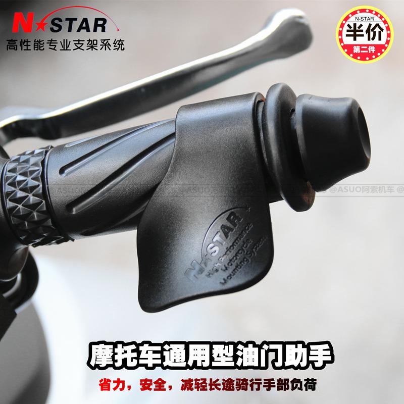 摩托车油门卡子配件手把摇杆辅助改加油器把套长途利器改装件骑行