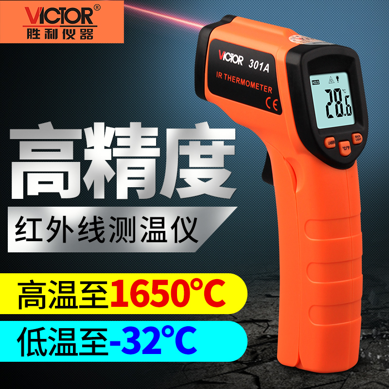 Shengli infrared thermometer hand held infrared thermometer industrial temperature gun high precision household oil temperature thermometer