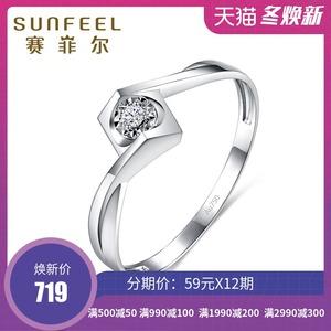 赛菲尔白18K金钻石戒指 天使之吻求婚结婚钻戒30分效果婚戒