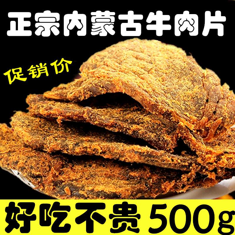牛肉干内蒙古特产零食手撕风干五香辣牛肉片散装休闲小吃500g包邮
