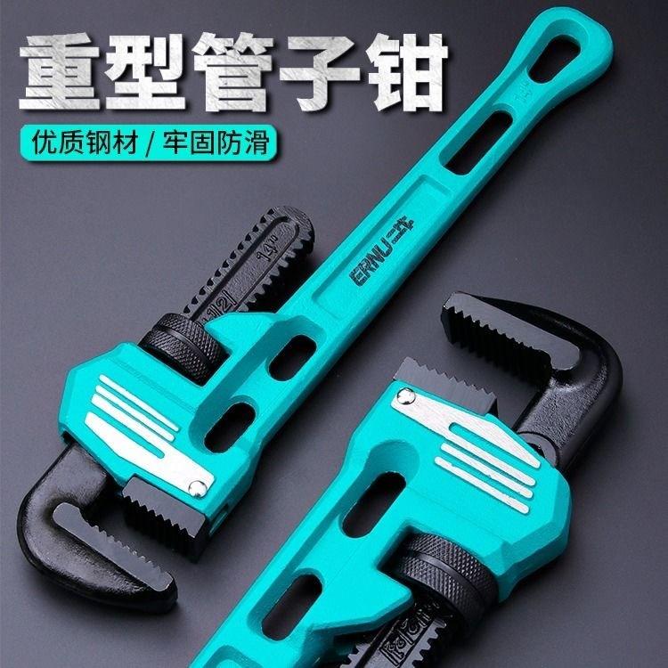 管钳家用管子钳自紧大号小管钳子多功能管钳扳手水管重型10寸